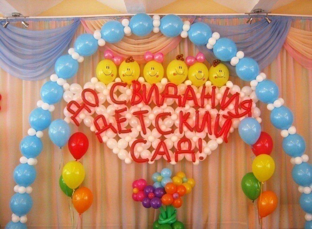 украшение зала шарами в детском саду