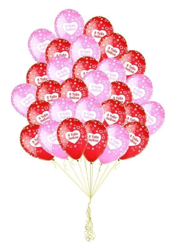 Облако шариков Я тебя люблю 100 шт