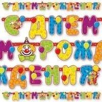 Гирлянда С Днем Рождения Клоун 225 см