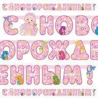 Гирлянды буквы С новорожденным Девочка