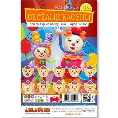 Наклейки на шары Клоуны