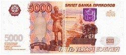 Деньги для выкупа 5000 руб.
