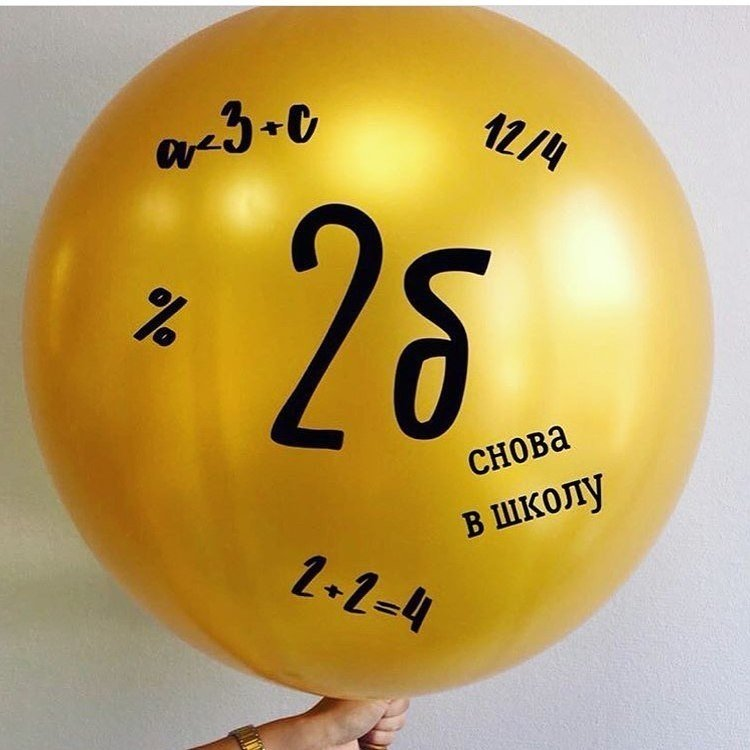 Большой шар Снова в школу