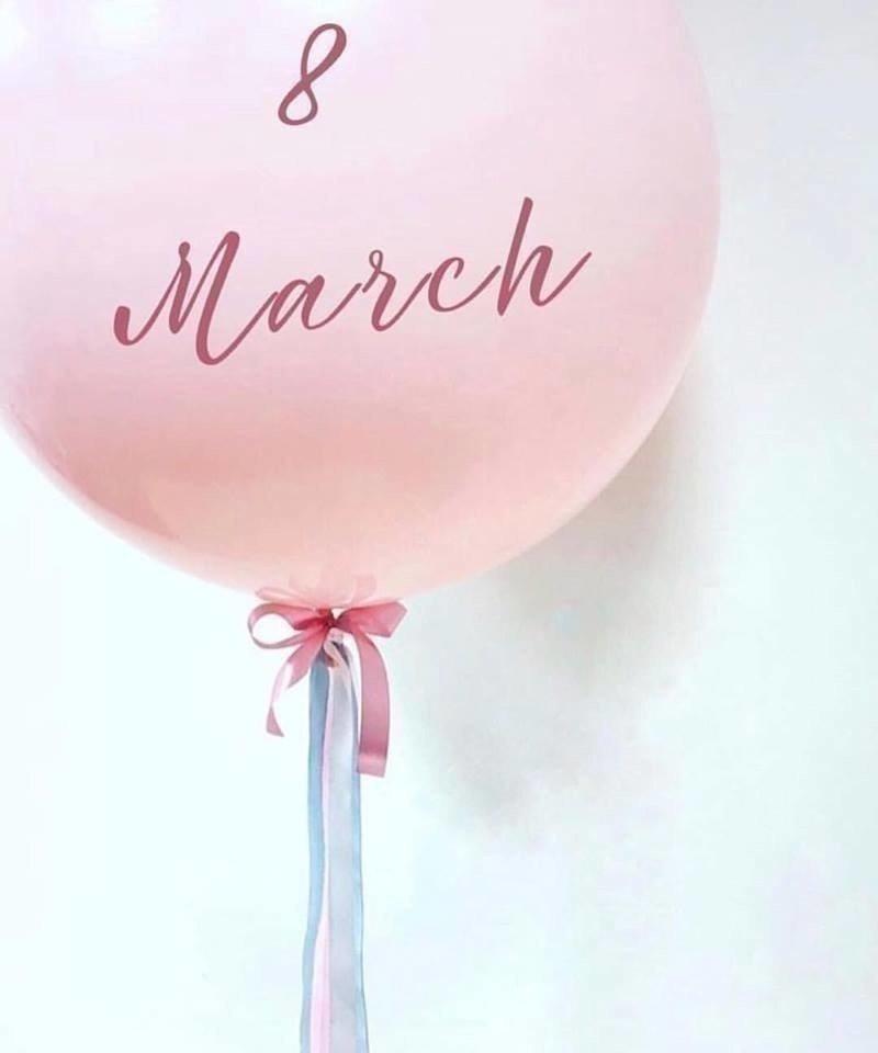 Большой шар «8 марта» розовый