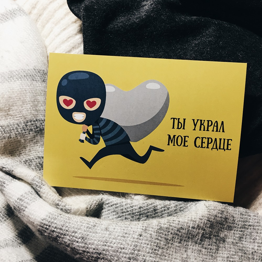 Открытка «Ты украл мое сердце»