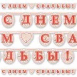 Гирлянда буквы С ДНЕМ СВАДЬБЫ Кружево