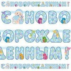 Гирлянды буквы С новорожденным Мальчик