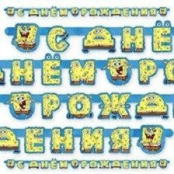 Гирлянда буквы С Днем Рождения Губка Боб
