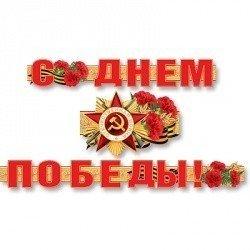Гирлянда-буквы С Днем Победы! 310 см