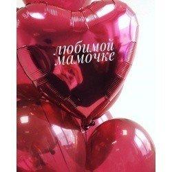 Шар фигура сердце Любимой Мамочке